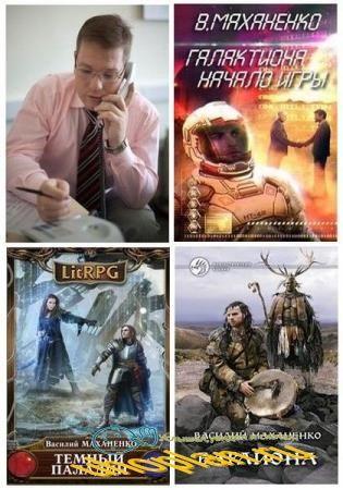 Василий Маханенко - Сборник сочинений (14 книг)