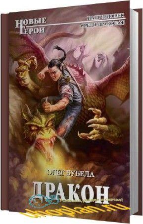 Бубела Олег - Дракон (Аудиокнига)