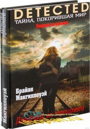 Брайан МакГиллоуэй - Сборник сочинений (2 книги)