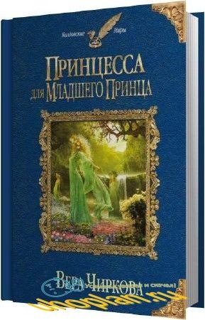 Чиркова Вера - Принцесса для младшего принца (Аудиокнига)