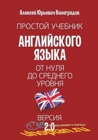 Алексей Виноградов - Простой учебник английского языка — от нуля до среднего уровня. Версия 2.0