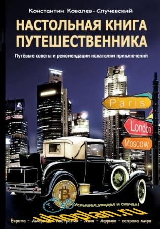 Константин Ковалев-Случевский - Настольная книга путешественника