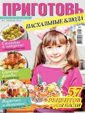 Приготовь. Спецвыпуск №4 (апрель 2018). Пасхальные блюда