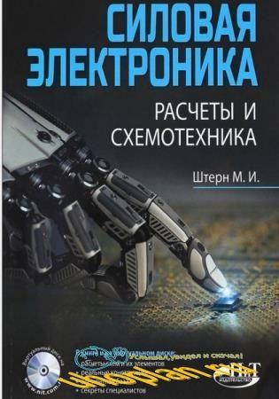 Штерн М. И. - Силовая электроника. Расчеты и схемотехника
