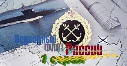 Подводный флот России (2018) SATRip 1 серия