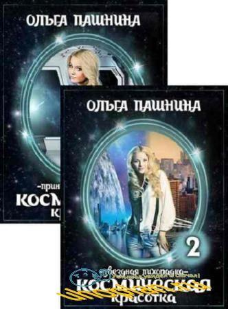 Ольга Пашнина. Космическая красотка. Сборник книг