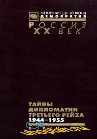 B.C. Христофоров - Тайны дипломатии Третьего рейха