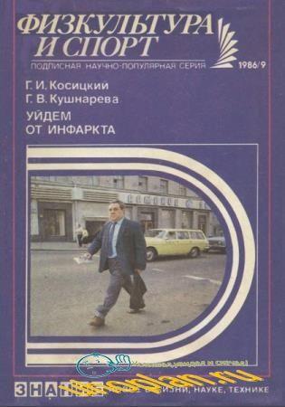 Косицкий Г. И., Кушнарева Г. В. - Уйдем от инфаркта