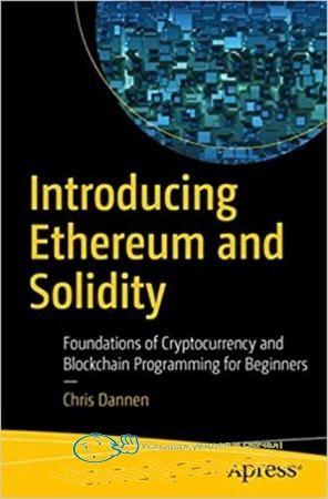 Крис Даннен - Введение в Ethereum и Solidity (2018)