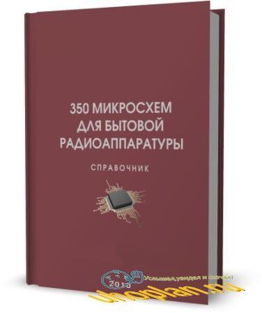 Додэка - 350 микросхем для бытовой радиоаппаратуры