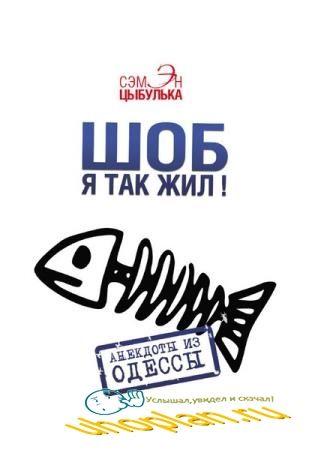 Сэмэн Цыбулька - Шоб я так жил! Анекдоты из Одессы
