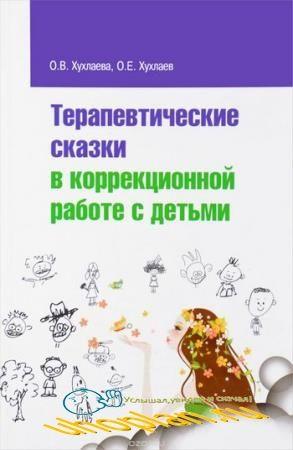 Хухлаева О.В., Хухлаев О.Е. - Терапевтические сказки в коррекционной работе с детьми