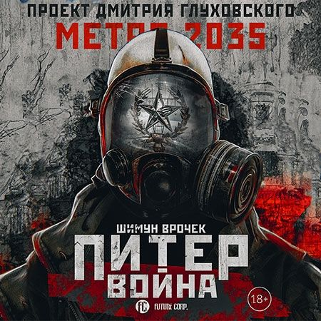Врочек Шимун - Метро 2035: Питер. Война  (Аудиокнига)