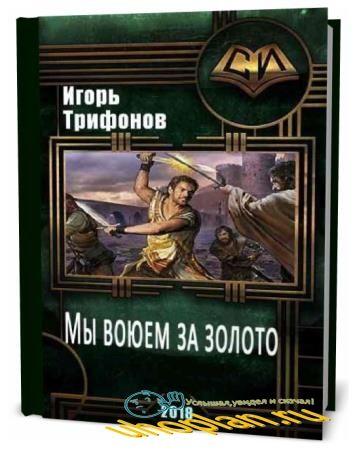 Игорь Трифонов. Мы воюем за золото