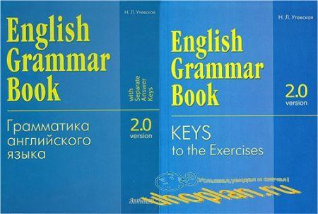 English Grammar Book. Version 2.0/Грамматика английского языка. Версия 2.0 + Keys