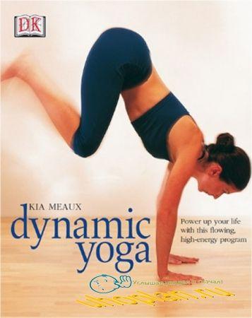 Kia Meaux - Dynamic Yoga