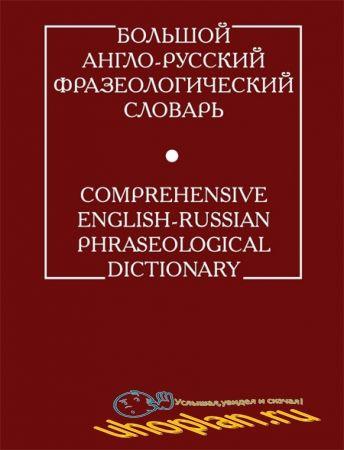 Кунин А.В - Большой англо-русский фразеологический словарь