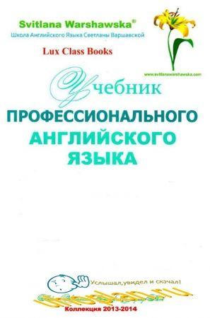 Светлана Варшавская  - Учебник профессионального английского языка