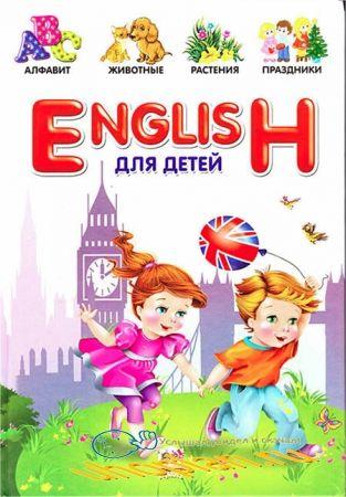 Борзова В.В. - English для детей