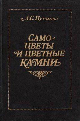 Путолова Л.С. - Самоцветы и цветные камни