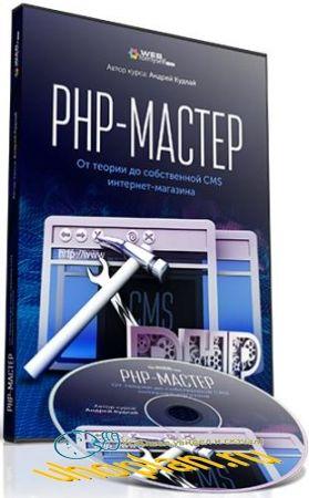 PHP-Мастер: от теории до собственной CMS интернет-магазина. Видеокурс (2018)
