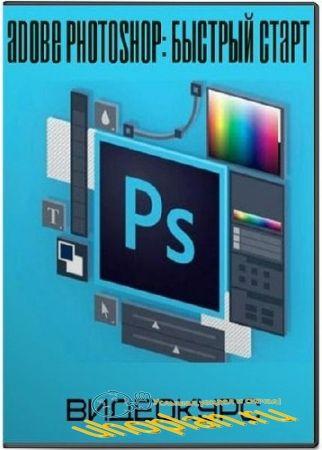 Adobe Photoshop: Быстрый старт. Видеокурс (2018)