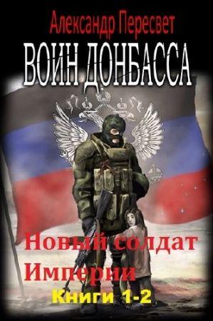 Александр Пересвет. Новый солдат Империи. 2 книги (2018)