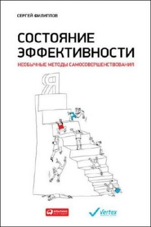 Сергей Филиппов. Состояние эффективности. Необычные методы самосовершенствования
