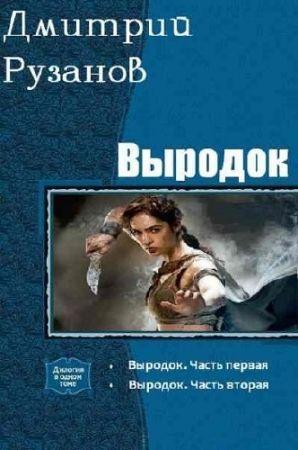 Дмитрий Рузанов. Выродок. Дилогия