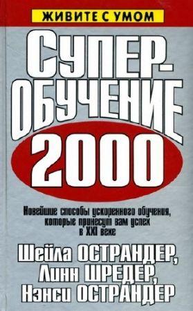 Суперобучение 2000. Новейшие способы ускоренного обучения, которые принесут вам успех в XXI веке