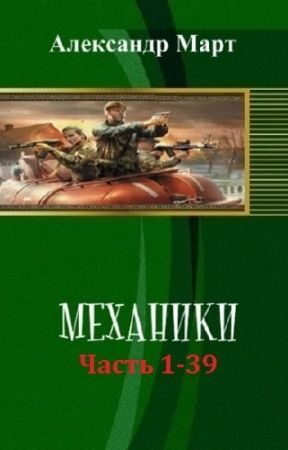 Александр Март. Механики. Часть 1-39 (2018)