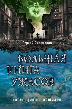 Сергей Охотников. Коллекционер кошмаров. Сборник