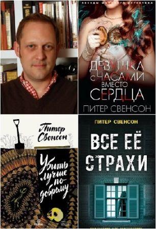Питер Свонсон. Сборник произведений. 3 книги (2015-2018)