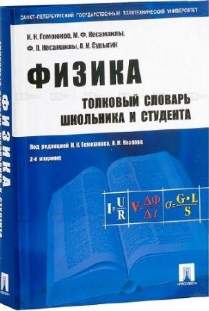 Физика. Толковый словарь школьника и студента