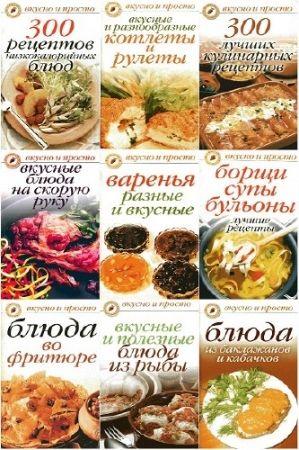 Кулинарная серия - Вкусно и просто. 63 книги