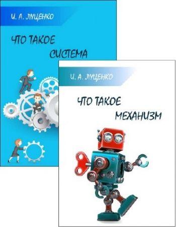 Игорь Луценко. Сборник книг