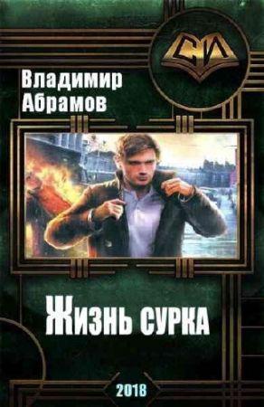 Владимир Абрамов. Жизнь сурка