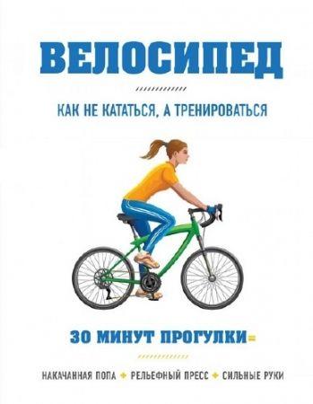 Велосипед. Как не кататься, а тренироваться