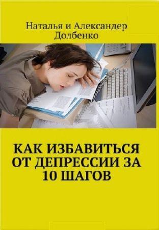 Как избавиться от депрессии за 10 шагов