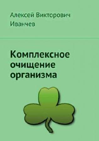 Алексей Иванчев. Комплексное очищение организма