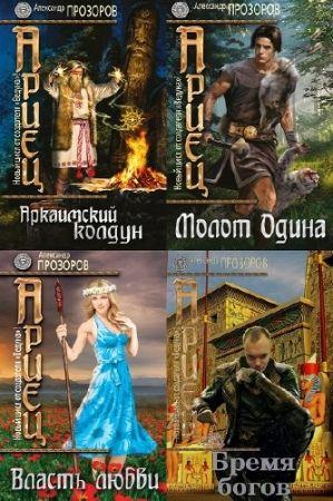 Александр Прозоров. Цикл - Ариец. 6 книг (2016-2018)