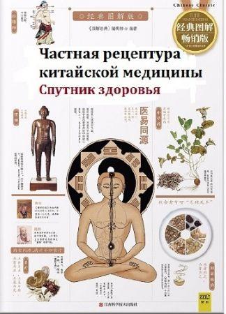 Частная рецептура китайской медицины. Спутник здоровья