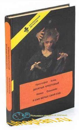 Кристофер Хайд - Сборник сочинений (6 книг)