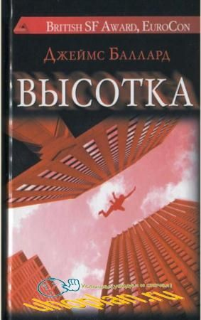 Джеймс Грэм Баллард - Собрание сочинений (86 произведений) (1970-2016)