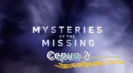 Загадочные исчезновения (2017) HDTVRip Серия 2  Атлантида: потерянные свидетельства