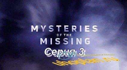 Загадочные исчезновения (2017) HDTVRip Серия 3  Призрачный корабль пустыни