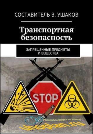 Владимир Ушаков - Транспортная безопасность. Запрещенные предметы и вещества