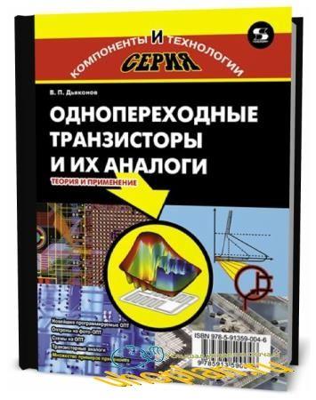В.П. Дьяконов. Однопереходные транзисторы и их аналоги. Теория и применение
