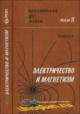 Берклеевский курс физики (6 томов)