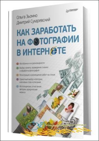 Ольга Зьомко, Дмитрий Сухаревский - Как заработать на фотографии в Интернете